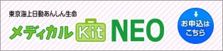 メディカルKit-NEOお申込